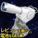 HYPER TELESCOPE ハイパーテレスコープ 天体図鑑 送料無料 11%OFF 【RCP】