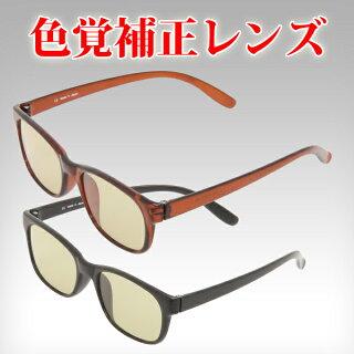 ilk 02107 - 色覚補正レンズ ネオ・ダルトンのレンズを購入しました