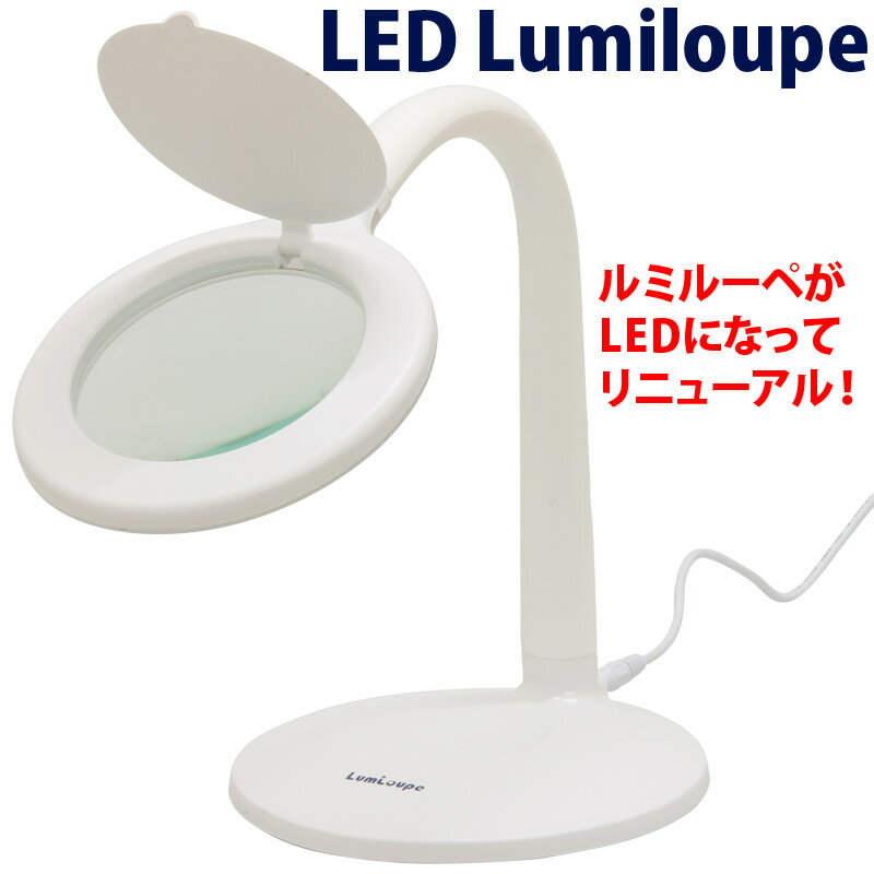 虫眼鏡 拡大鏡 ルミルーペ スタンド ルーペ LED 【送料無料】 拡大鏡 ルーペ スタンド LEDライト付