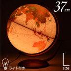 地球儀 大型 球径37cm インテリア アンティーク マルコポーロ37 和文 行政図 イタリア製 子供用 学習