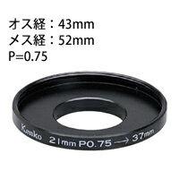 供提高環[數位相機環]小額直徑數位相機使用的43-52mm[P=0.75]051603 Kenko Kenko環數位相機環照相機用品]