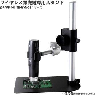 無線顯微鏡站 3R-WM401PCST 3 R 顯微鏡顯微鏡