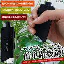 ポケット顕微鏡 LED ライト付 50〜85倍 ZOOMY マイ...