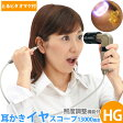耳かき イヤースコープ led ライト付 13000画素 HG 照度調整機能付き [ののじ チタンコイルよりよく取れる耳掻き [みみかき] 耳の中 見る イヤスコープ とるピタ1パック追加特別セット