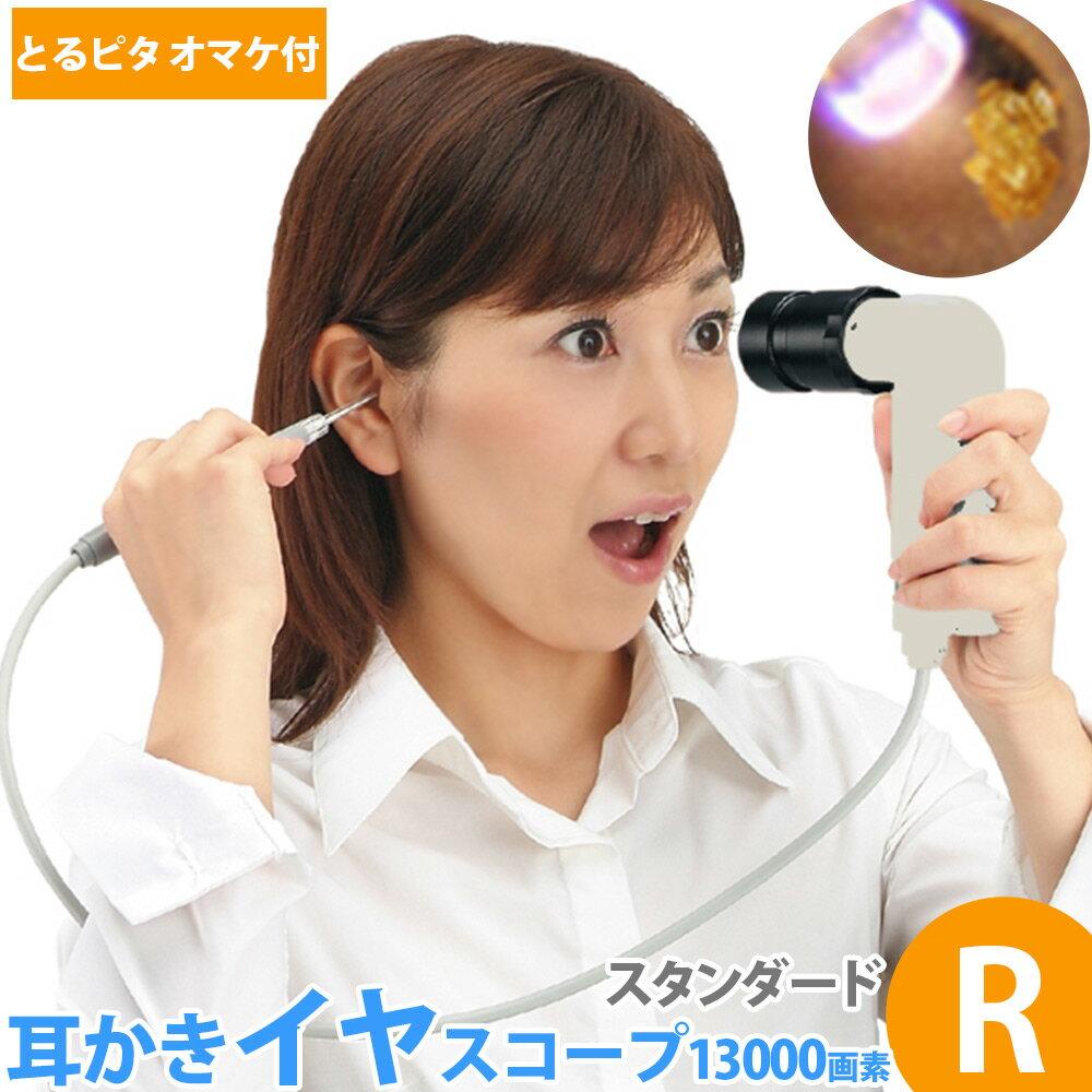 耳かき ライト イヤースコープ led ライト付 13000画素 R チタンコイル ののじ耳掻きよりよく取れる♪20本+電池付 コデン 耳の中 見る イヤスコープ とるピタ1パック追加特別セット
