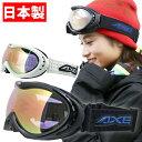 ゴーグル 眼鏡対応 ミラー スキー スノーボード AX830...