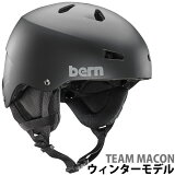 ヘルメット bern スノーボード スキー スノボ BMX 自転車 バイク おしゃれ かっこいい TEAM MACON[チームメーコン] MT BLACK [2018-19モデル] BE-SM22TMBLK(TM) 国内正規販売店