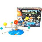 太陽系モデルキット 理科 子供 科学 惑星 土星 順番 位置 勉強 学習 図工 工作 手作りキット 惑星 天体 小学生 こども おもちゃ 夏休み 自由研究 おすすめ 模型