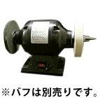 バフモーター260W A-1814 集塵機 研磨 工具 掃除用品 DIY 用具 ネイル 金属加工 研磨 彫金 指輪 宝飾 時計修理 おすすめ 電動 工具