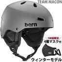 ヘルメット bern スノーボード スキー スノボ BMX 自転車 バイク おしゃれ かっこいい TEAM MACON[チー...