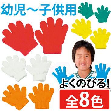 子供用 ミニ のびのび手袋 キッズ用 グローブ 運動会 体育祭 学芸会 ダンス 応援グッズ