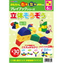プレイブック 立体そうぞう PP袋入り 知育玩具 子供 脳育 ブロック パズル 立体作り 空間認識力 ゲーム 学習 本 おもちゃ 玩具 知育玩具 6歳 7歳 小学生 教育