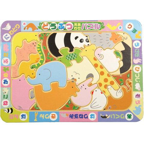 知育玩具 どうぶつえあわせ パズル 子供 キッズ おもちゃ 幼児 パズル 知育玩具