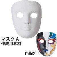 マスク A