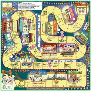 すごろく 3点セット 幼児 子供 ボードゲーム カード ゲーム おもちゃ 知育玩具 キッズ 小学生 カードゲーム 小学生 室内