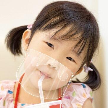 透明マスク 子ども 飲食用マスク 使い捨て クリアシートマスク幼児用[10枚組] 子供用 食事ができる 食べる マスク会食 耳が痛くならない マウスシールド 感染 予防 ウイルス対策