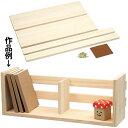 スマートボード 木工作セット 手作りキット 図工 棚 小物入れ 本立て...