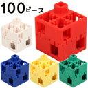 アーテックブロック L ブロック おもちゃ 四角単品100ピースセット(1色) 日本製 ゲーム 玩具 レゴ・レゴブロックのように自由に遊べます