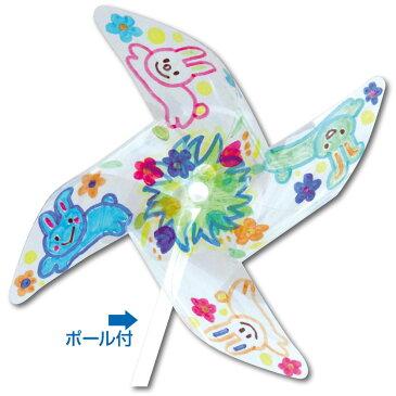 ミニクリア かざぐるま 風車 お絵かき 幼児 子供 キッズ おもちゃ 知育玩具