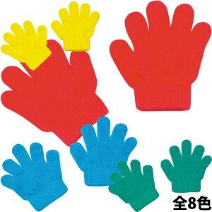 手袋 子供用 カラー のびのび 手袋 ミニ 赤 青 黄 緑 白 蛍光オレンジ 蛍光グリーン 蛍光ピンク 運動会 体育祭 ダンス 応援グッズ クリスマスプレゼント