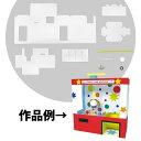 貯金箱 キット 工作 クレーンゲーム 自由研究 小学生 子供...