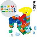 カラフルころころ迷路ブロック 知育玩具 おもちゃ ゲーム 女の子 男の子 子供 キッズ 室内 幼稚園 保育園