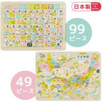 パズル 子供 フレームあり 日本製 4歳 5歳 6歳 日本地図 どうぶつ ひらがな アルファベット 低学年 保育園 年長 小学生 社会?知育玩具 木製 ボケ防止 脳トレ