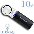 虫眼鏡 LEDライト付き 拡大鏡 LED ワイド ライトルーペ 35mm 10倍 151110 拡大 ルーペ 虫めがね 観察 ギフト