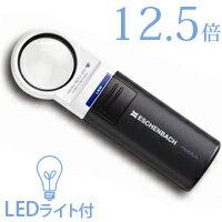 虫眼鏡 LEDライト付き 拡大鏡 LED ワイド ライトルーペ 35mm 12.5倍 1511-12 虫眼鏡 エッシェンバ...