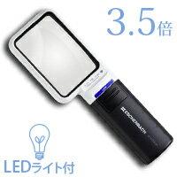 虫眼鏡 LEDライト付き 拡大鏡 LED ワイド ライトルーペ 3.5倍 1511-3 拡大 ルーペ 虫めがね 観察 ...