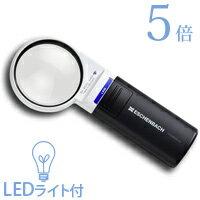 虫眼鏡 ルーペ LED ライト付き 拡大鏡 LED ワイド ライトルーペ 58mm 5倍 1511-5 弱視 白内障 緑内...