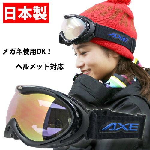 ゴーグル 眼鏡対応 ミラー スキー スノーボード AX830-WCM スノーゴーグル メガネ [当店オリジナル...