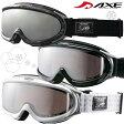 ゴーグル 眼鏡対応 スキー スノーボード [16-17カタログモデル] AX888-WMD ダブルレンズ メンズスノーゴーグル 曇り止め機能付き 大型メガネ対応 AXE アックス