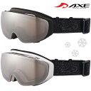 【スーパーセール クーポン配布中】ゴーグル 眼鏡対応 ミラー スキー スノーボード AX899-WMD スノーゴーグル メガネ ダブルレンズ 曇り止め機能付き AXE アックス