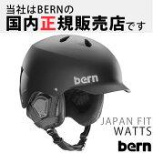 ヘルメット WATTS [ワッツ] HARD HAT MATTE BLACK [BLACK PREMIUM LINER] [2017-18モデル] SM25BMBLK 【ジャパンフィット】 BERN スキー スノーボード スノボ ウィンタースポーツ BMX 自転車 バイク おしゃれ かっこいい