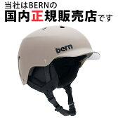 ヘルメット WATTS [ワッツ] HARD HAT MATTE GREY [BLACK PREMIUM LINER] [2017-18モデル] SM25BMGRY 【ジャパンフィット】BERN スキー スノーボード スノボ ウィンタースポーツ BMX 自転車 バイク おしゃれ かっこいい