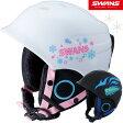 ヘルメット ジュニア [カタログモデル] スワンズ フリーライド子供 H-55 SWANS スキー スノボ スノボード 子供用 キッズ SWANS