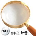 拡大鏡 [手持ちルーペ 虫眼鏡 虫めがね 天眼鏡] ゴールドルーペ 1446 2.5倍 90mm 池田レンズ ルーペ 拡大鏡