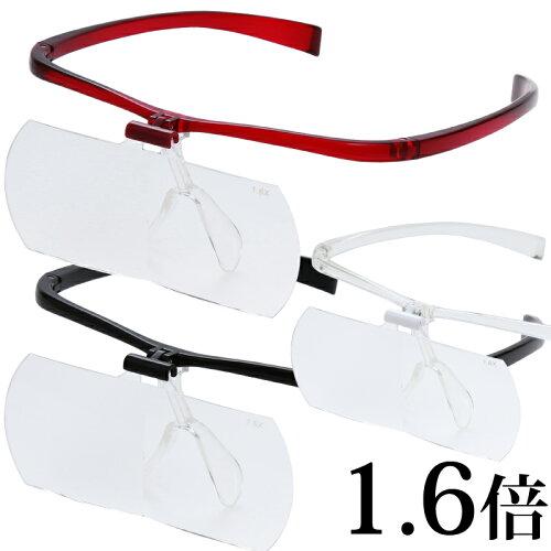 双眼メガネルーペ メガネタイプ 1.6倍 HF-51D メガネの上から クリアルーペ 手芸 読書 模型 拡大鏡...