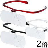 メガネルーペ 2倍 メガネの上から HF-51E 手芸 読書 模型 拡大鏡 HF-51E 【訳あり】