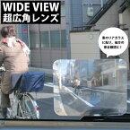 ワイドビュー Wide View 超広角レンズ 200×255mm 凹レンズ シートレンズ バックミラー 車 リアガラス バス 後方 安全運転 安全確認 防犯 池田レンズ