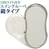 LEDライト付き スイングルーペ 鏡タイプ 3.5倍 35mm ポケットルーペ スライドルーペ ルーペ LED ライト付き おしゃれ 拡大鏡 虫眼鏡 鏡 ミラー