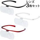 双眼メガネルーペ メガネタイプ 1.6倍 2倍 2.3倍 レンズ3枚セット HF-60DEF メガネ型ルーペ 跳ね上げ メガネの上から クリアルーペ 手芸 拡大鏡 読書 模型 まつげエクステ 池田レンズ
