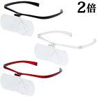 双眼メガネルーペ メガネタイプ 2倍 HF-60E メガネ型ルーペ 跳ね上げ メガネの上から クリアルーペ 手芸 拡大鏡 読書 模型 まつげエクステ 池田レンズ