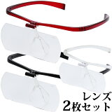双眼メガネルーペ メガネタイプ 1.6倍 2倍 レンズ2枚セット HF-61DE メガネ型ルーペ 跳ね上げ メガネの上から クリアルーペ 手芸 拡大鏡 まつげエクステ 池田レンズ アウトレット
