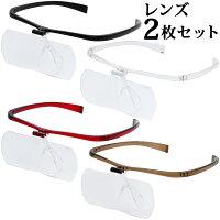双眼メガネルーペメガネタイプ1.6倍2倍レンズ2枚セットHF-61DEメガネ型ルーペ跳ね上げメガネの上からクリアルーペ手芸拡大鏡まつげエクステ池田レンズアウトレット