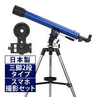 天体望遠鏡 スマホ 撮影 初心者 セット 望遠鏡 天体 子供 小学生 リゲルハイ60D 屈折式 天体ガイドブック付き 日本製