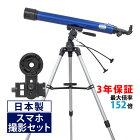 天体望遠鏡 スマホ 撮影 望遠鏡 天体 小学生 リゲル80 日本製 子供用