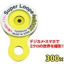 Superloupe01