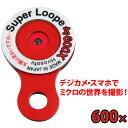 Superloupe02